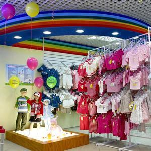 Детские магазины Винзилей