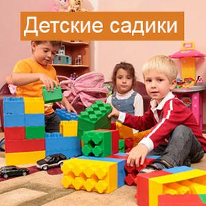 Детские сады Винзилей