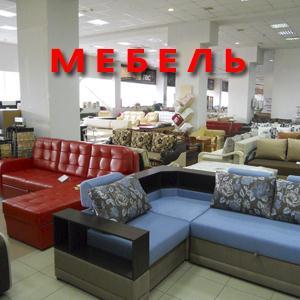 Магазины мебели Винзилей