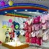 Детские магазины в Винзилях